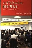 シゴトとヒトの間を考える 01―シゴトヒトフォーラム2012 (シゴトヒト文庫)
