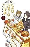 なのは洋菓子店のいい仕事 / 若木 民喜 のシリーズ情報を見る