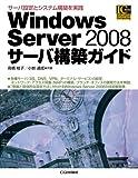 Windows Server 2008サーバ構築ガイド