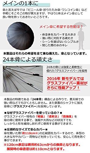【BeryKoKo】 長傘 超撥水 & 悪天候に強い 大型 120cm 新強化グラスファイバー 採用 24本骨傘 ブラック 黒 無地 撥水 加工 【正規品/30日間保証】