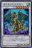 【遊戯王】 オリエント・ドラゴン (スーパー) [EP12-JP016]