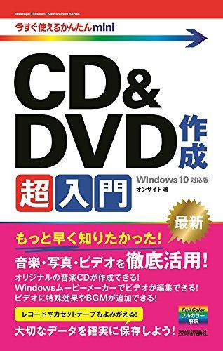 今すぐ使えるかんたんmini CD&DVD 作成超入門 [W...