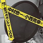 遊佐浩二の初代モモっとトークCD 中村悠一&小西克幸盤