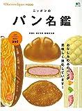別冊Discover Japan FOOD ニッポンのパン名鑑 (エイムック 3553 別冊Discover Japan FOOD)