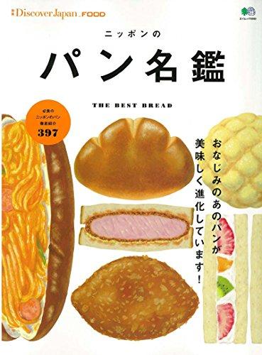 別冊Discover Japan FOOD ニッポンのパン名鑑 (エイムック 3553 別冊Discover Japan FOOD)の詳細を見る