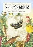 完訳ファーブル昆虫記 第7巻 下