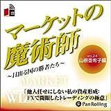 [オーディオブックCD] マーケットの魔術師 ~日出る国の勝者たち~ Vol.24 (<CD>) (<CD>)
