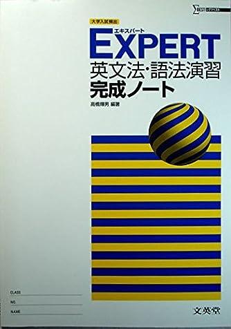 EXPERT英文法・語法演習完成ノート