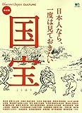 Discover Japan_CURTURE 日本人なら、一度は見ておきたい国宝
