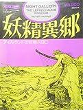 妖精異郷―アイルランドの妖精ABC (1983年) (深夜画廊)