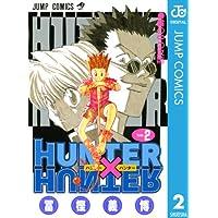 HUNTER×HUNTER モノクロ版 2 (ジャンプコミックスDIGITAL)