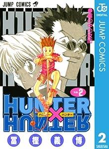 HUNTER×HUNTER モノクロ版 2巻 表紙画像