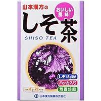 山本漢方製薬 しそ茶 8gX22H