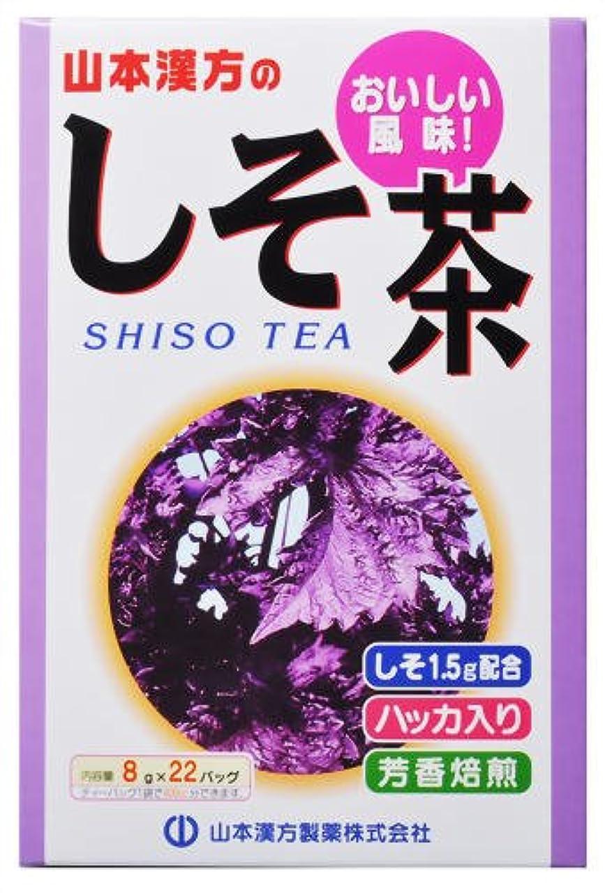復活フットボールカニ山本漢方製薬 しそ茶 8gX22H