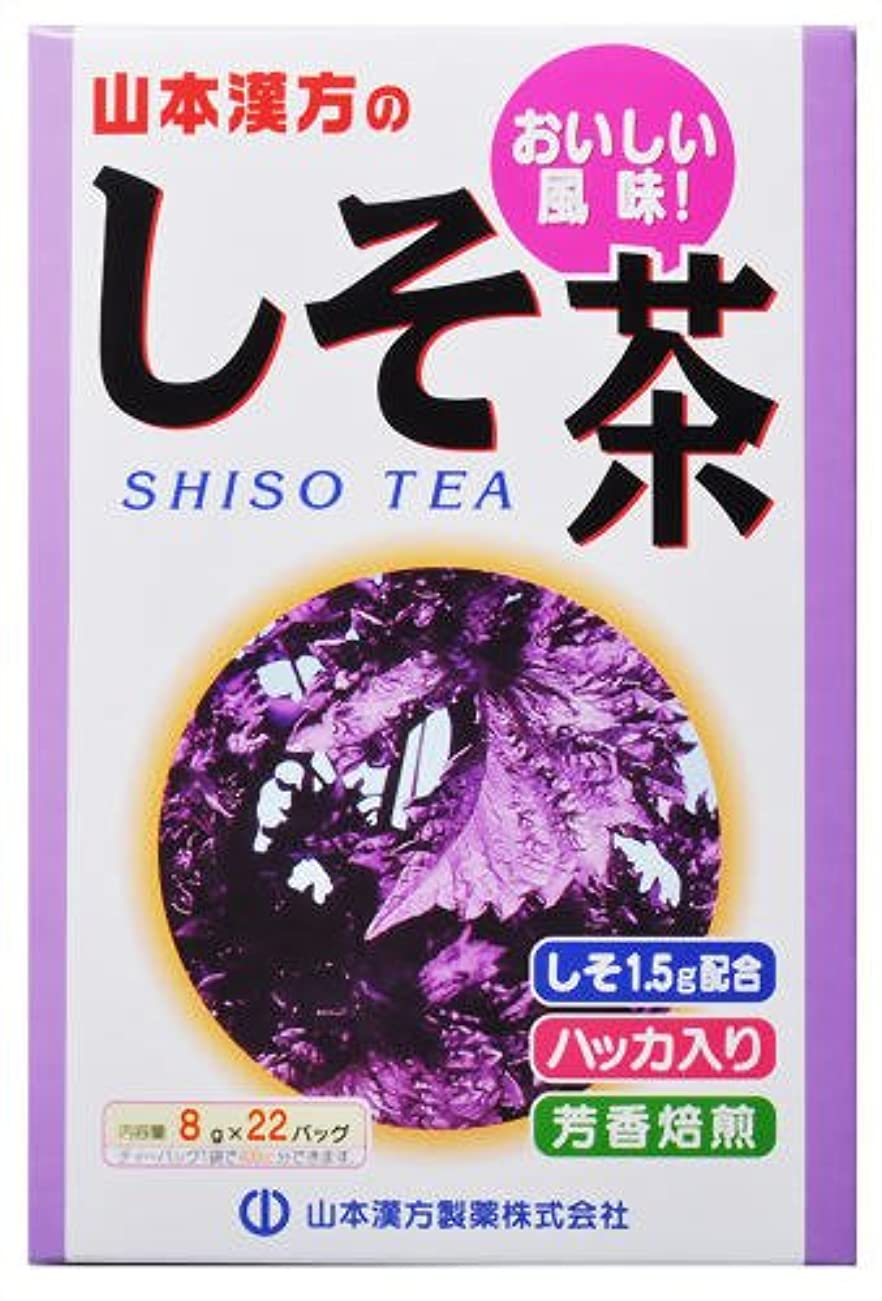 豪華な頭縮れた山本漢方製薬 しそ茶 8gX22H