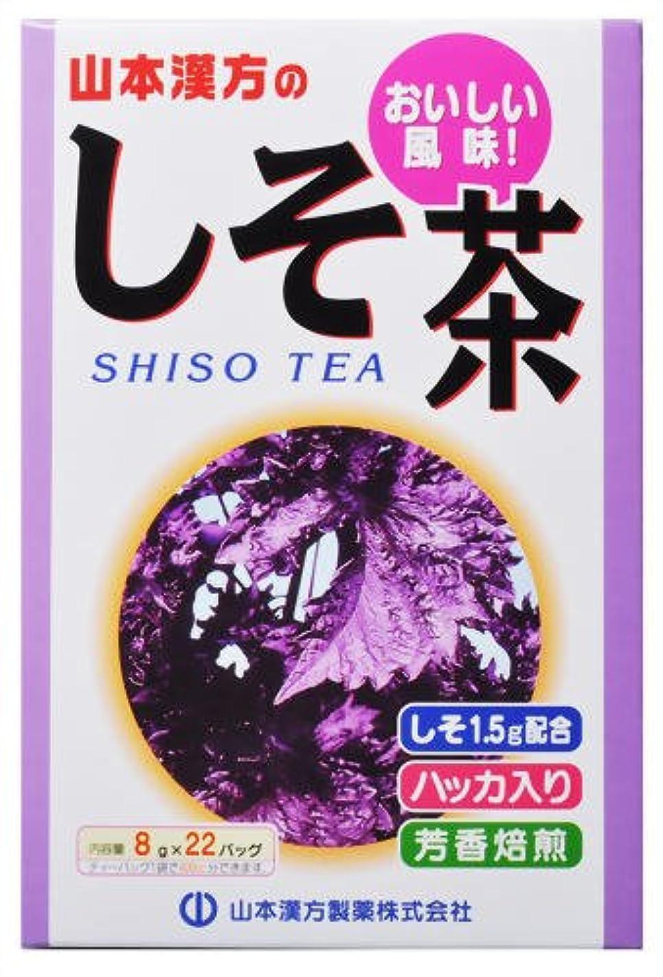 ファイバコジオスコ説得力のある山本漢方製薬 しそ茶 8gX22H