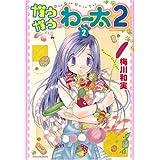 ガウガウわー太2 2 (IDコミックス REXコミックス)
