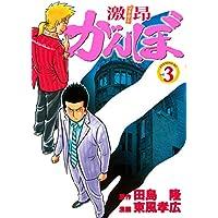 激昂がんぼ(3) (イブニングコミックス)
