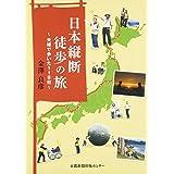 日本縦断徒歩の旅―夫婦で歩いた118日
