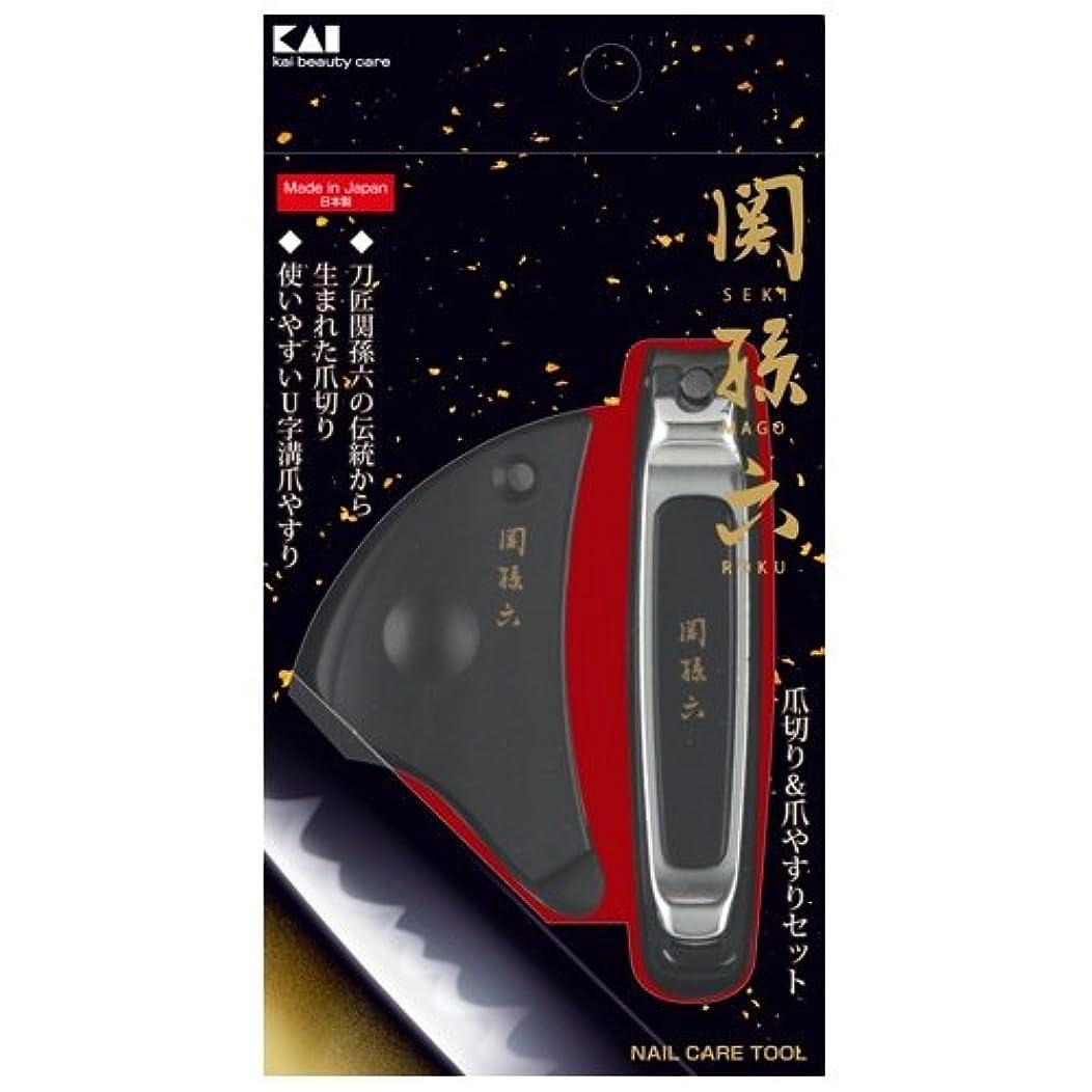 勢い修正するアストロラーベ関孫六 ツメキリ&ツメヤスリセット HC3503