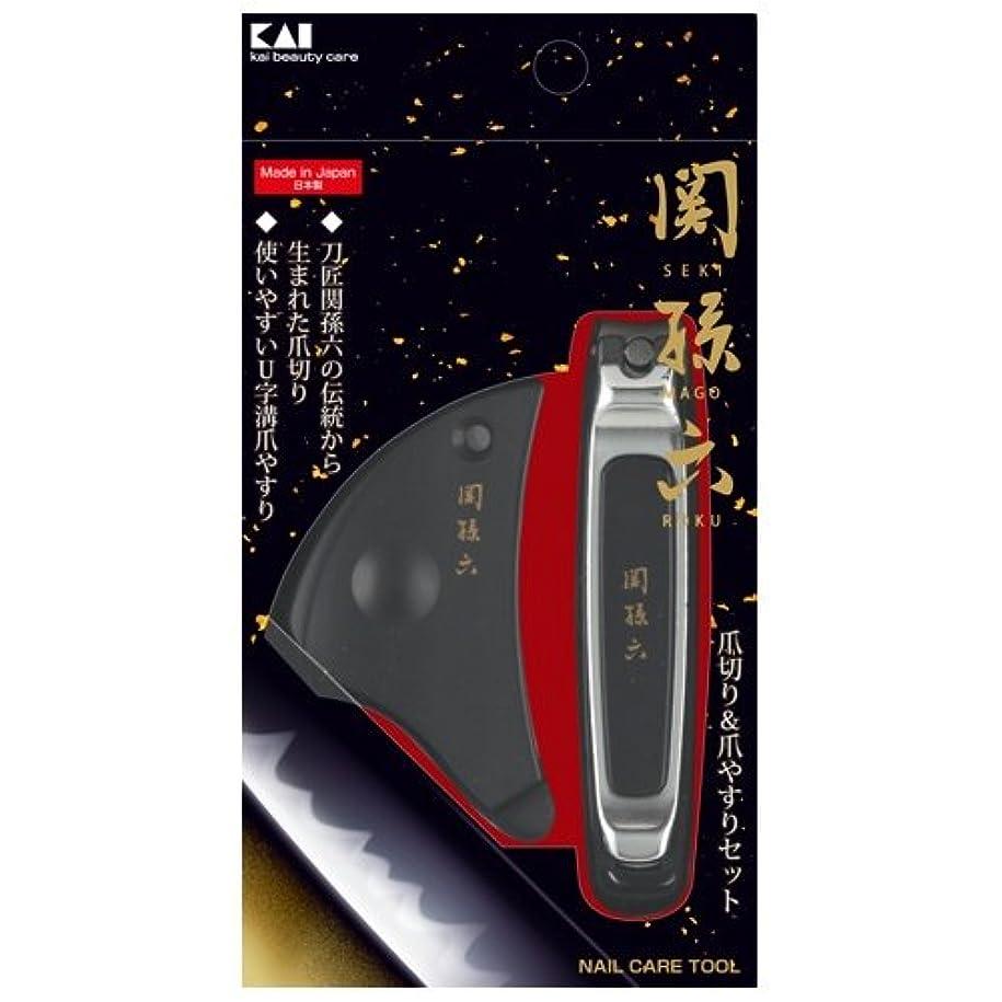 事業ブランド水曜日関孫六 ツメキリ&ツメヤスリセット HC3503