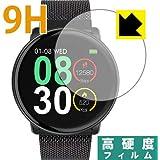 PDA工房 UMIDIGI Uwatch2 9H高硬度[光沢] 保護 フィルム 日本製