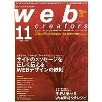 Web creators (ウェブクリエイターズ) 2008年 11月号 [雑誌]