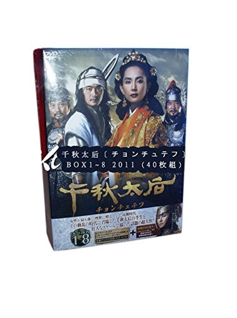 折慈悲深い文言千秋太后[チョンチュテフ] BOX1~8 2011