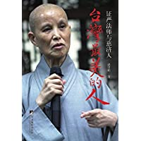台湾最美的人:证严法师与慈济人 Taiwan's Most Beautiful People: Master Cheng Yen and Tzu Chi Volunteers (Chinese Edition)
