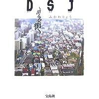DSJ—消える街— (宝島社)ふかわ りょう
