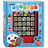 Learning Chinese Electronic Reader -with 20 Fairy tales and Songs, Reading, Storytelling, Singing for Children , toddler, kid