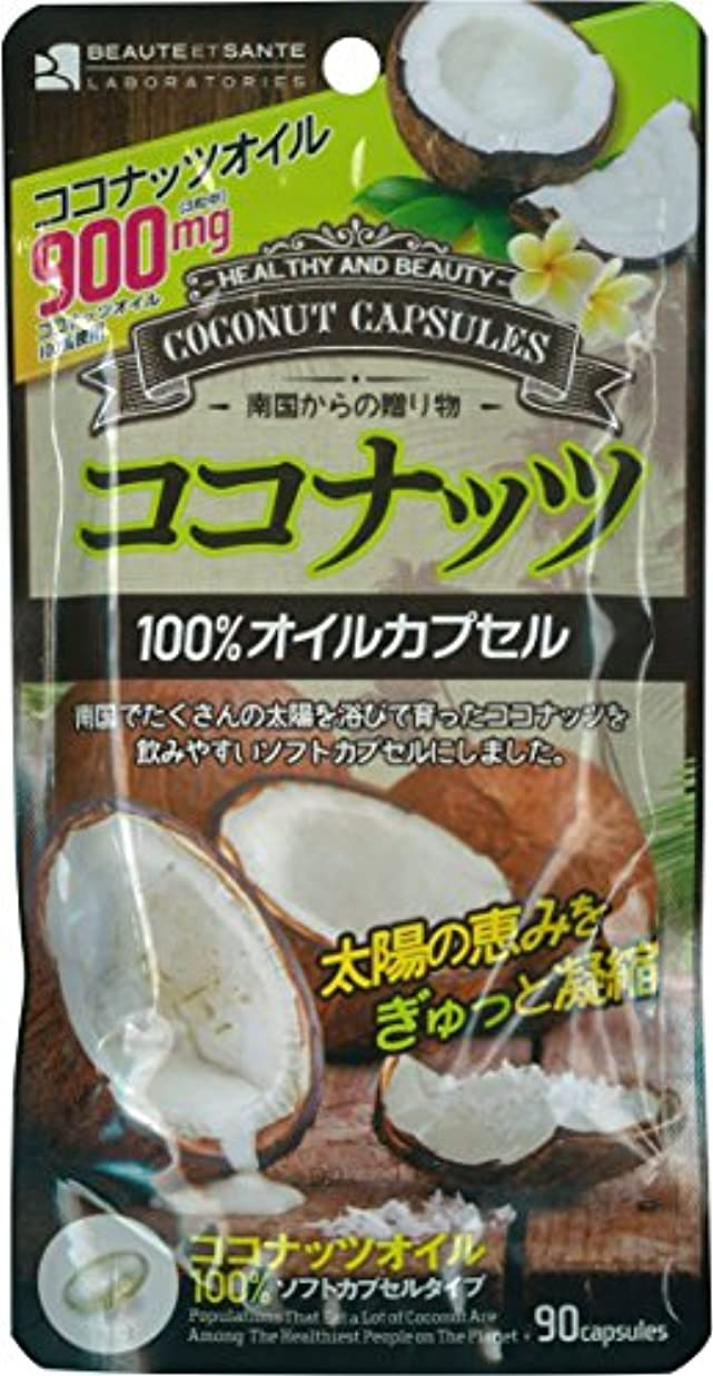 安心させるジャケット送るボーテサンテラボラトリーズ ココナッツオイル100% 450mg×90粒