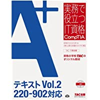 A+ テキスト Vol.2 220‐902対応 (実務で役立つIT資格CompTIAシリーズ)