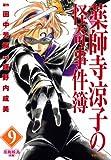薬師寺涼子の怪奇事件簿(9) 黒蜘蛛島 後編 (マガジンZKC)