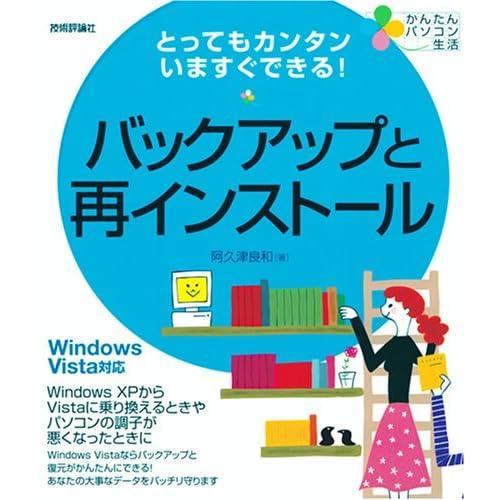 とってもカンタンいますぐできる! バックアップと再インストール WindowsVista対応 (かんたんパソコン生活)