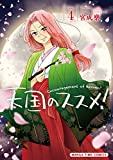 天国のススメ! 4巻 (まんがタイムコミックス)