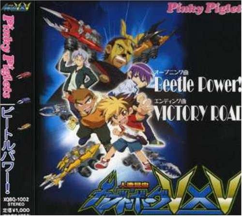 ビートルパワー! | Pinky Piglets | ORICON NEWS