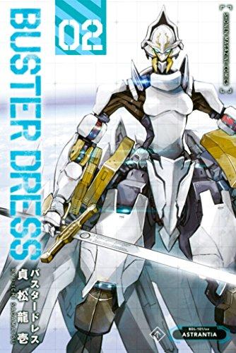 BUSTER DRESS(2) (週刊少年マガジンコミックス)の詳細を見る