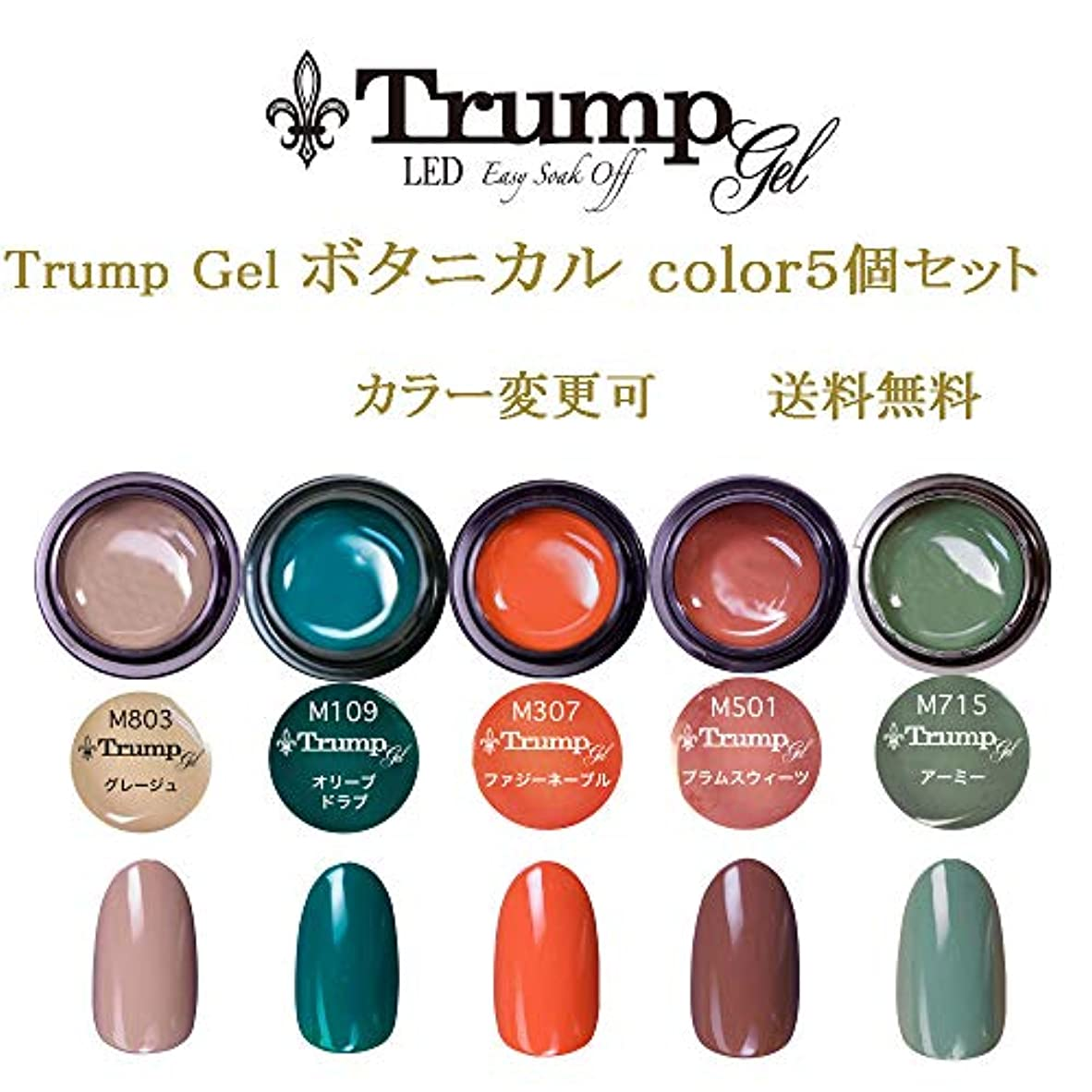 腐食するひどく解釈する日本製 Trump gel トランプジェル ボタニカルカラー 選べる カラージェル 5個セット カーキー ベージュ グリーン