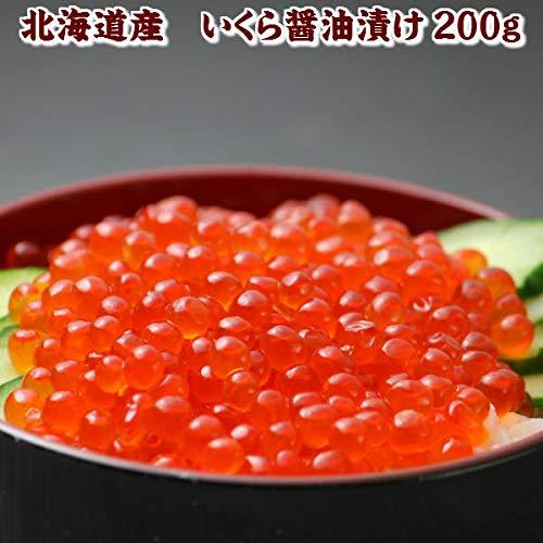 いくら 大粒 北海道産 イクラ醤油漬け 200g