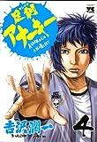 足利アナーキー 4 (ヤングチャンピオンコミックス)
