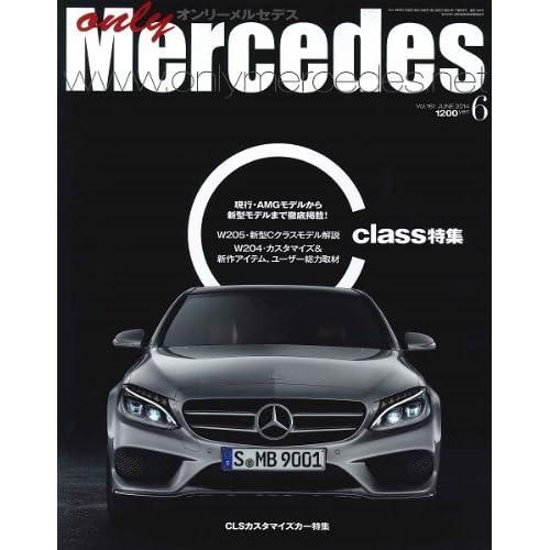 only Mercedes (オンリーメルセデス) 2014年 06月号