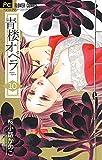 青楼オペラ (10) (Betsucomiフラワーコミックス)