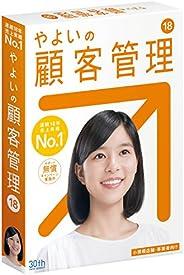 【旧商品】やよいの顧客管理 18 |パッケージ版