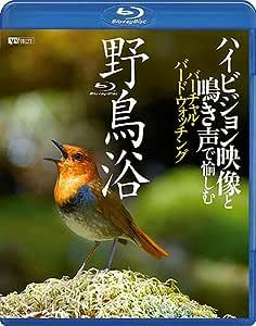 シンフォレストBlu-ray 野鳥浴 ハイビジョン映像と鳴き声で愉しむバーチャル・バードウォッチング