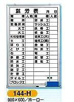 つくし工房 就労表(ホワイトボード) 就労者一覧表 144-H