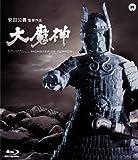 大魔神 Blu-ray[Blu-ray/ブルーレイ]