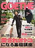 GOETHE (ゲーテ) 2015年 01月号 [雑誌]