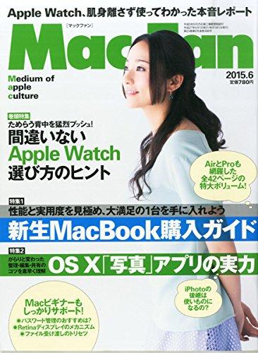 MacFan 2015年 06 月号[雑誌]の詳細を見る