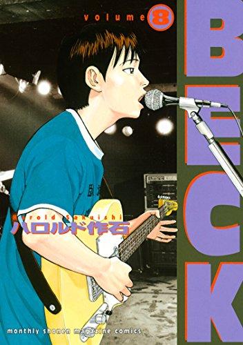 BECK(8) (月刊少年マガジンコミックス)